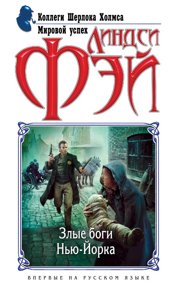 Обложка книги Злые боги Нью-Йорка, автор Фэй, Линдси
