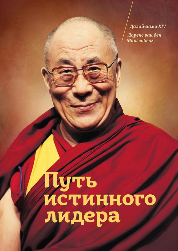 Далай-лама XIV Путь истинного лидера