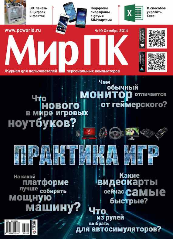 все цены на Мир ПК Журнал «Мир ПК» №10/2014 онлайн