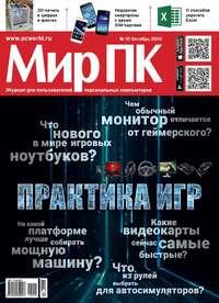 ПК, Мир  - Журнал «Мир ПК» &#847010/2014
