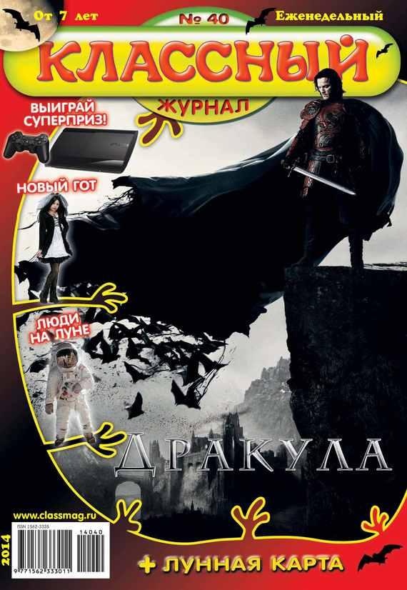 Классный журнал № 40/2014