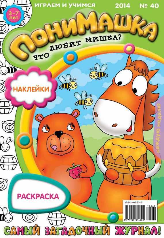 Открытые системы ПониМашка. Развлекательно-развивающий журнал. №40 (сентябрь) 2014 обучающие мультфильмы для детей где