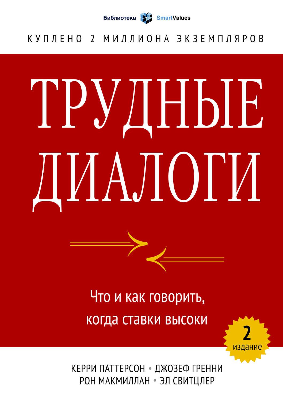 Скачать бесплатно книгу трудные разговоры