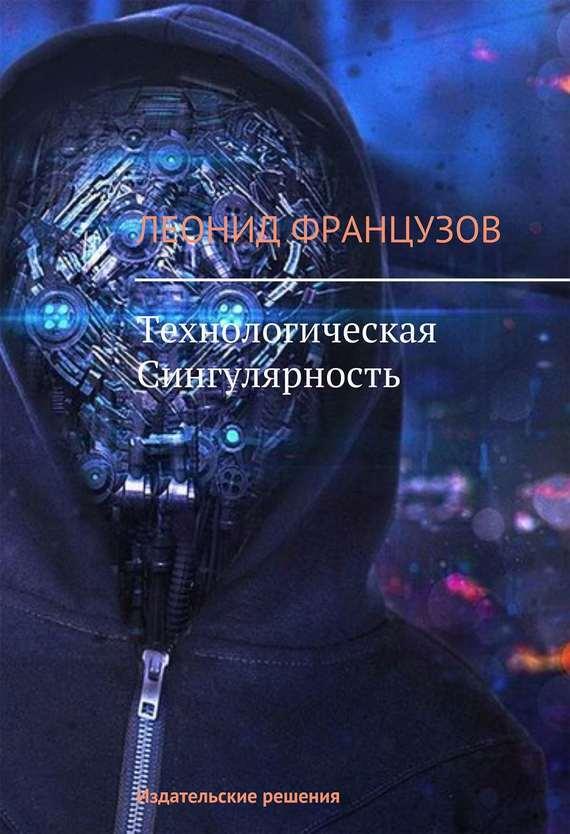 Леонид Французов