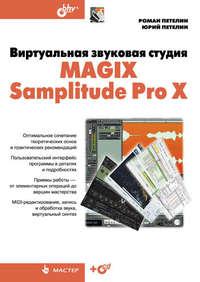 Петелин, Роман  - Виртуальная звуковая студия MAGIX Samplitude Pro X