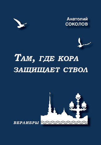 Анатолий Соколов Там, где кора защищает ствол