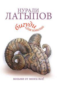 Латыпов, Нурали  - Бигуди для извилин. Возьми от мозга все!