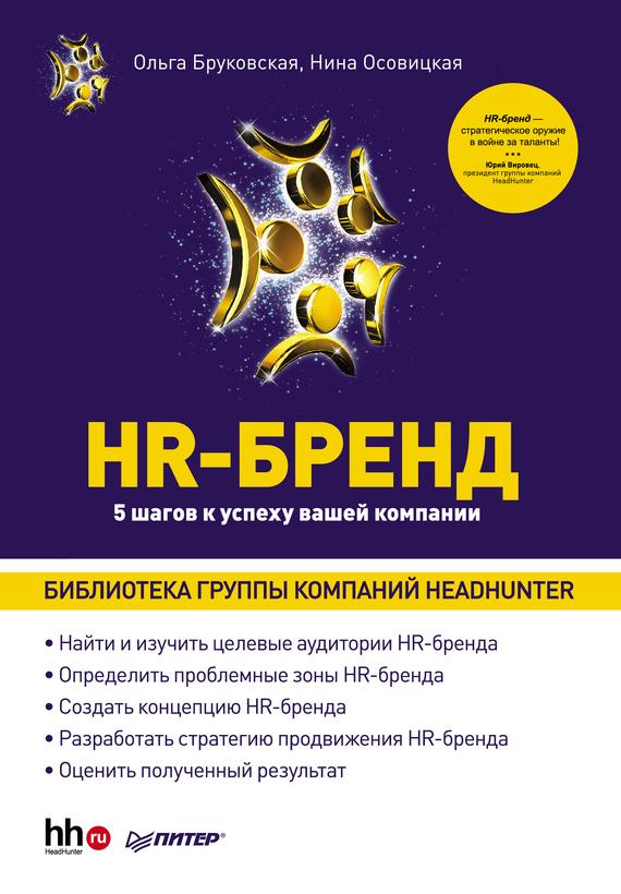 HR-Бренд.5шагов к успеху вашей компании от ЛитРес