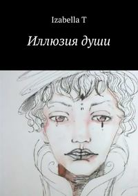 Izabella, T  - Иллюзия души