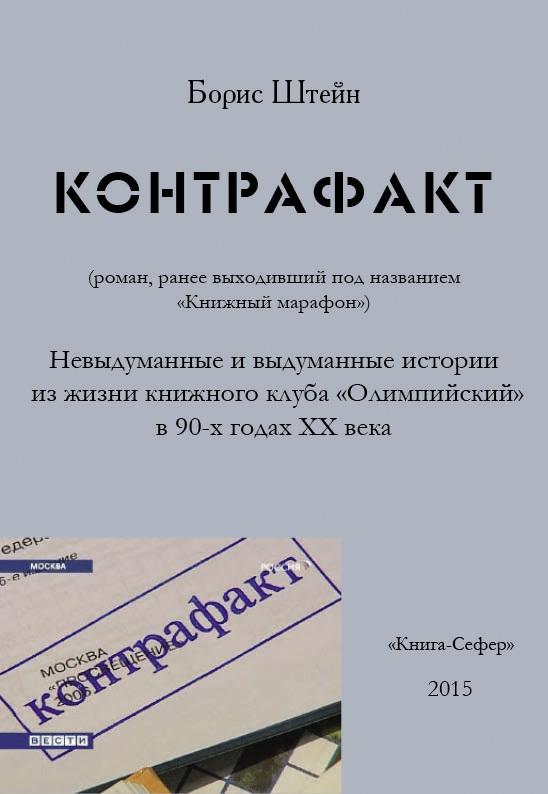 Скачать Контрафакт бесплатно Борис Штейн