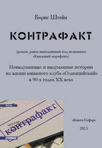 Борис Штейн - Контрафакт