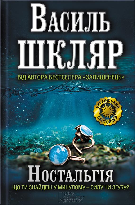 Обложка книги Ностальгія, автор Шкляр, Василь