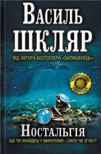 Шкляр, Василь  - Ностальг&#1110я