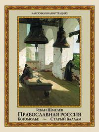 Шмелев, Иван  - Православная Россия. Богомолье. Старый Валаам (сборник)