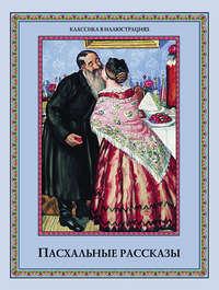 авторов, Коллектив  - Пасхальные рассказы (сборник)