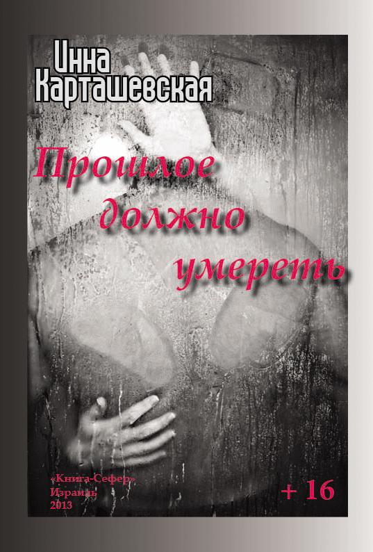 Инна Карташевская Прошлое должно умереть магазины ситилинк в москве адреса телевизор