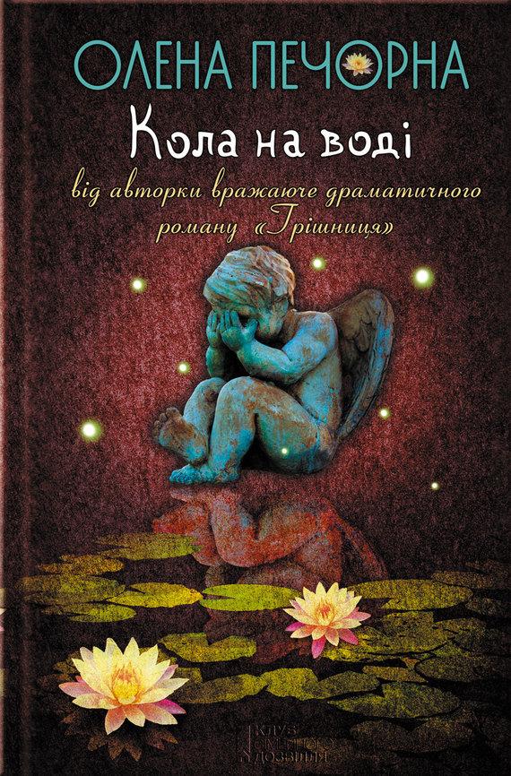 Обложка книги Кола на воді, автор Печорна, Олена