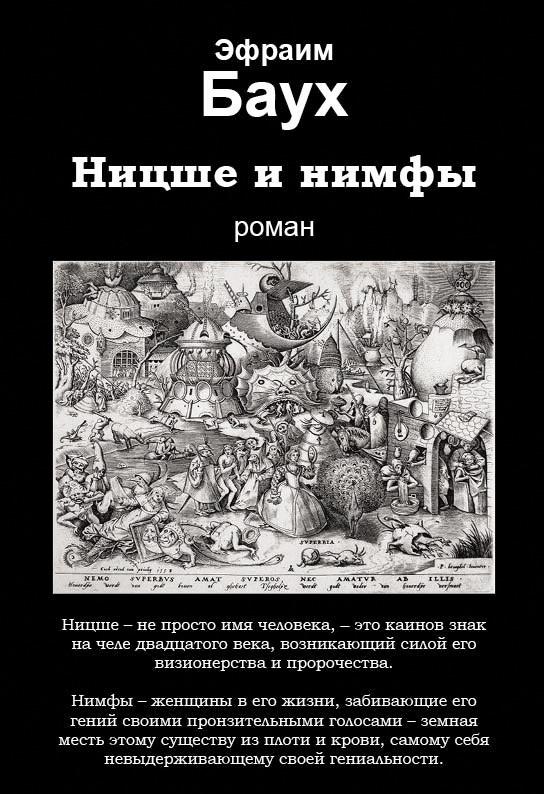 Эфраим Баух Ницше и нимфы эфраим баух эффект бабочки израиль – иран от мира – к войне от дружбы к ненависти