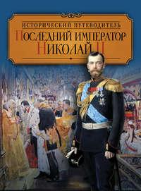 Колыванова, Валентина  - Последний император Николай II