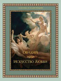 Назон, Публий Овидий  - Искусство любви