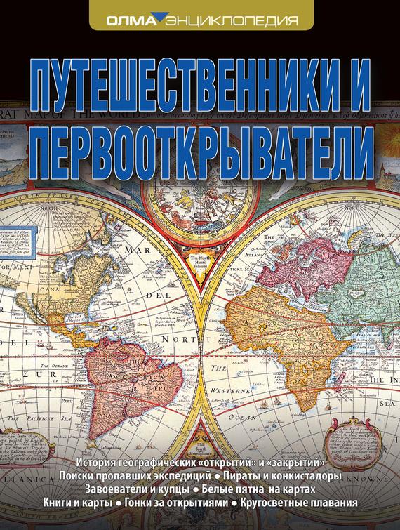 Владислав Корякин Путешественники и первооткрыватели самые знаменитые путешественники россии