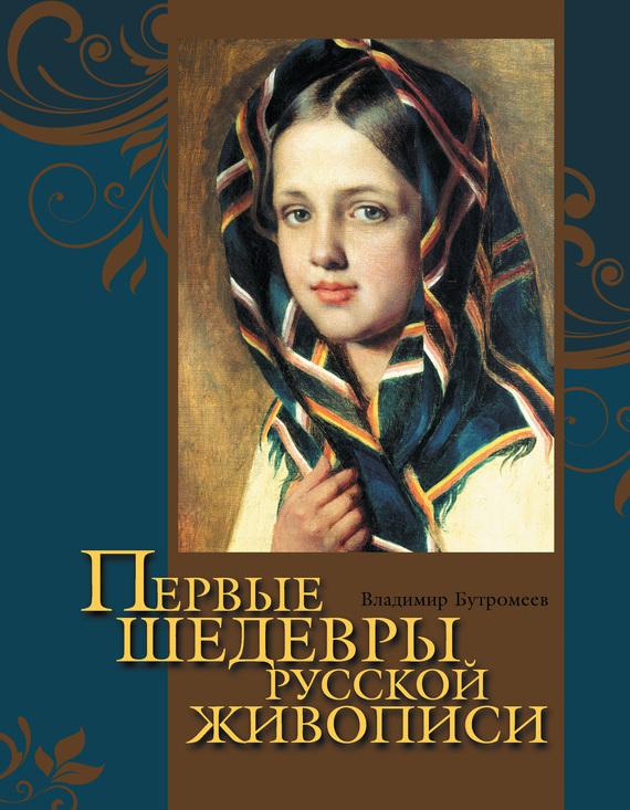 В. П. Бутромеев Первые шедевры русской живописи