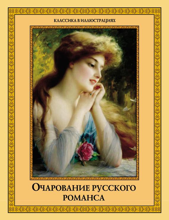 обложка электронной книги Очарование русского романса (сборник)