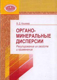 Кошевар, В. Д.  - Органо-минеральные дисперсии. Регулирование их свойств и применение
