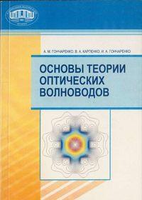 Гончаренко, А. М.  - Основы теории оптических волноводов