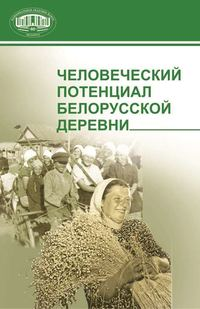 Смирнова, Р. А.  - Человеческий потенциал белорусской деревни