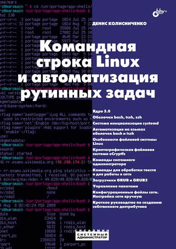 Денис Колисниченко Командная строка Linux и автоматизация рутинных задач колисниченко д самоучитель системного администратора linux