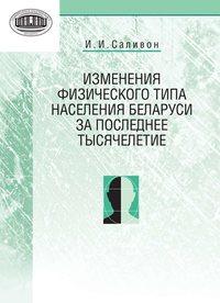 Саливон, И. И.  - Изменения физического типа населения Беларуси за последнее тысячелетие