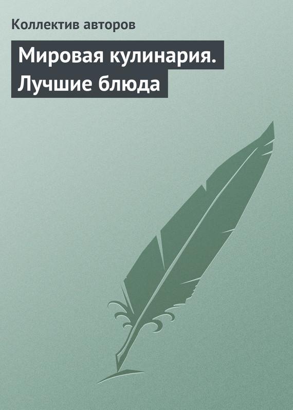 Аурика Луковкина - Мировая кулинария. Лучшие блюда
