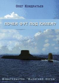 Кондратьев, Олег  - Почем фут под килем? (сборник)