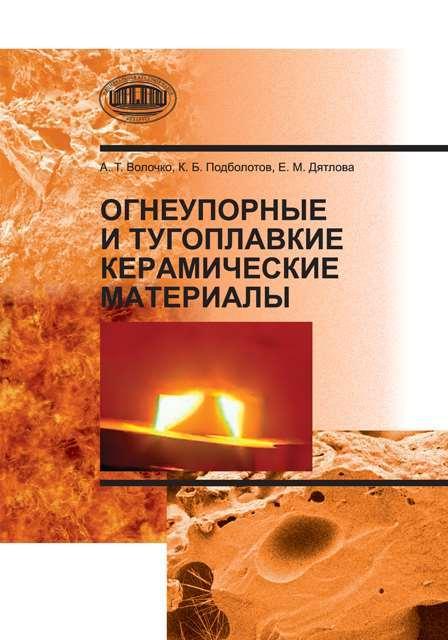 Скачать Огнеупорные и тугоплавкие керамические материалы быстро