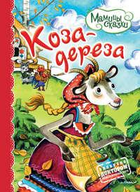 - Коза-дереза