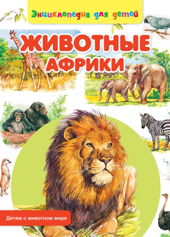 Сергей Рублев Животные Африки