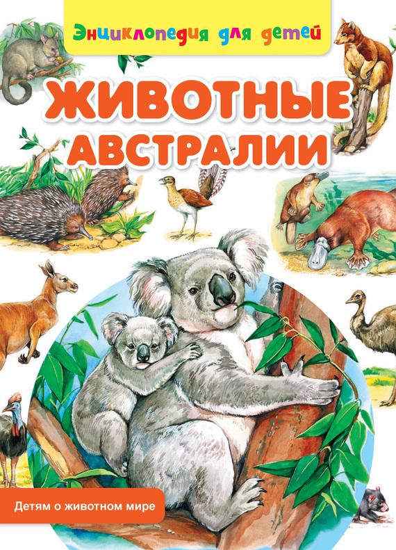 Сергей Рублев Животные Австралии