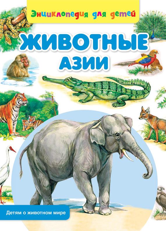 Сергей Рублев Животные Азии