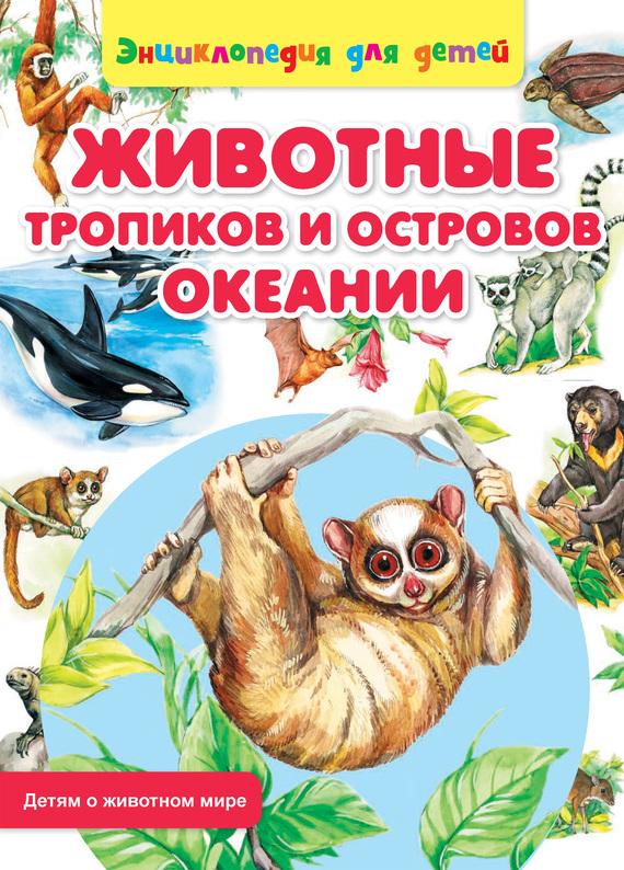Сергей Рублев Животные тропиков и островов Океании