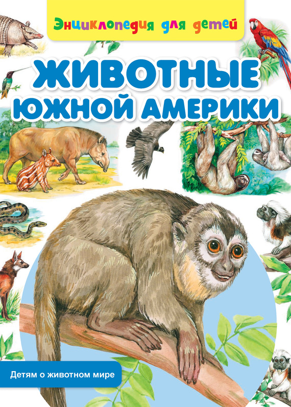 Сергей Рублев Животные Южной Америки