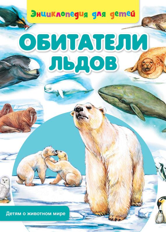 Скачать Обитатели льдов бесплатно Сергей Рублев
