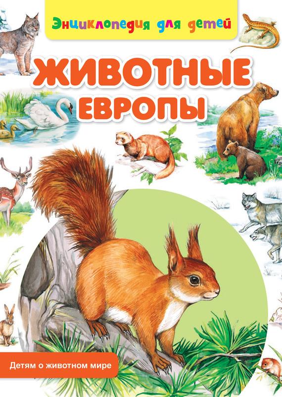 Сергей Рублев Животные Европы