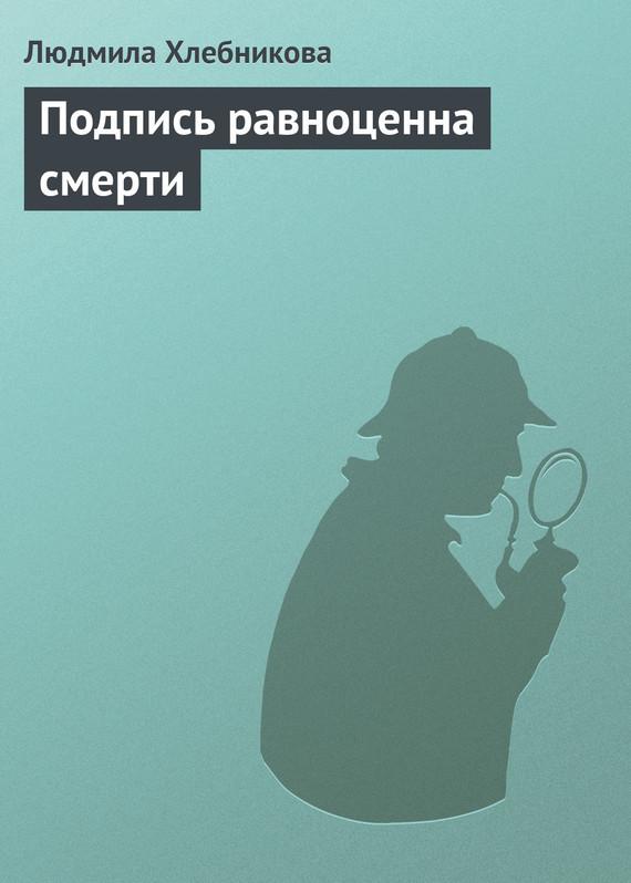 Людмила Хлебникова Подпись равноценна смерти