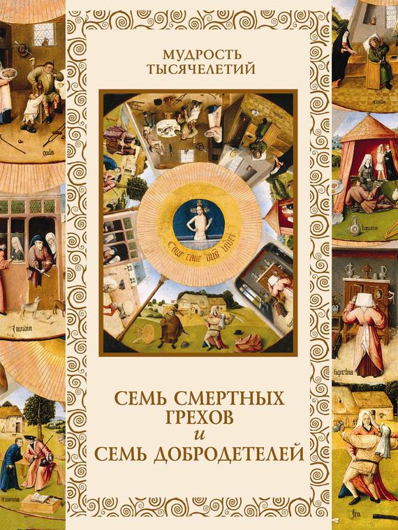 Отсутствует Семь смертных грехов и семь добродетелей семь смертных грехов 12 литографий н а богданова