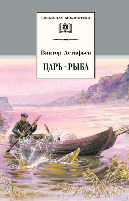 Виктор Астафьев Царь-рыба