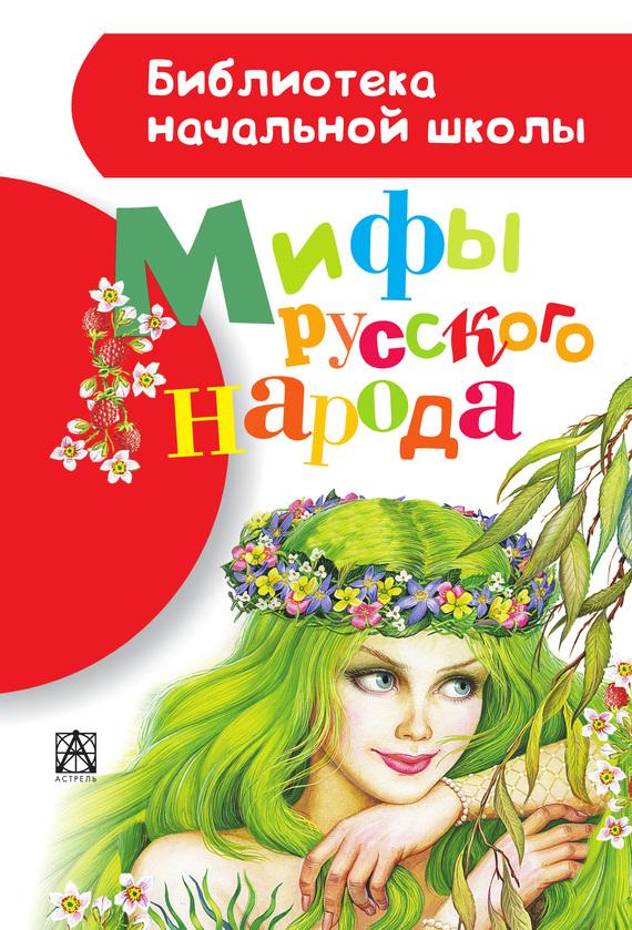 Мифы русского народа развивается спокойно и размеренно