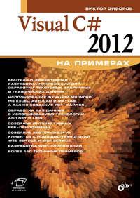 Зиборов, Виктор  - Visual C# 2012 на примерах