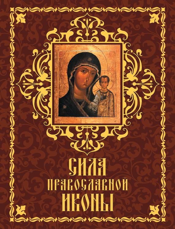 Скачать Сила православной иконы бесплатно Автор не указан
