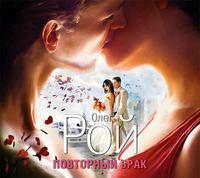 Рой, Олег  - Повторный брак